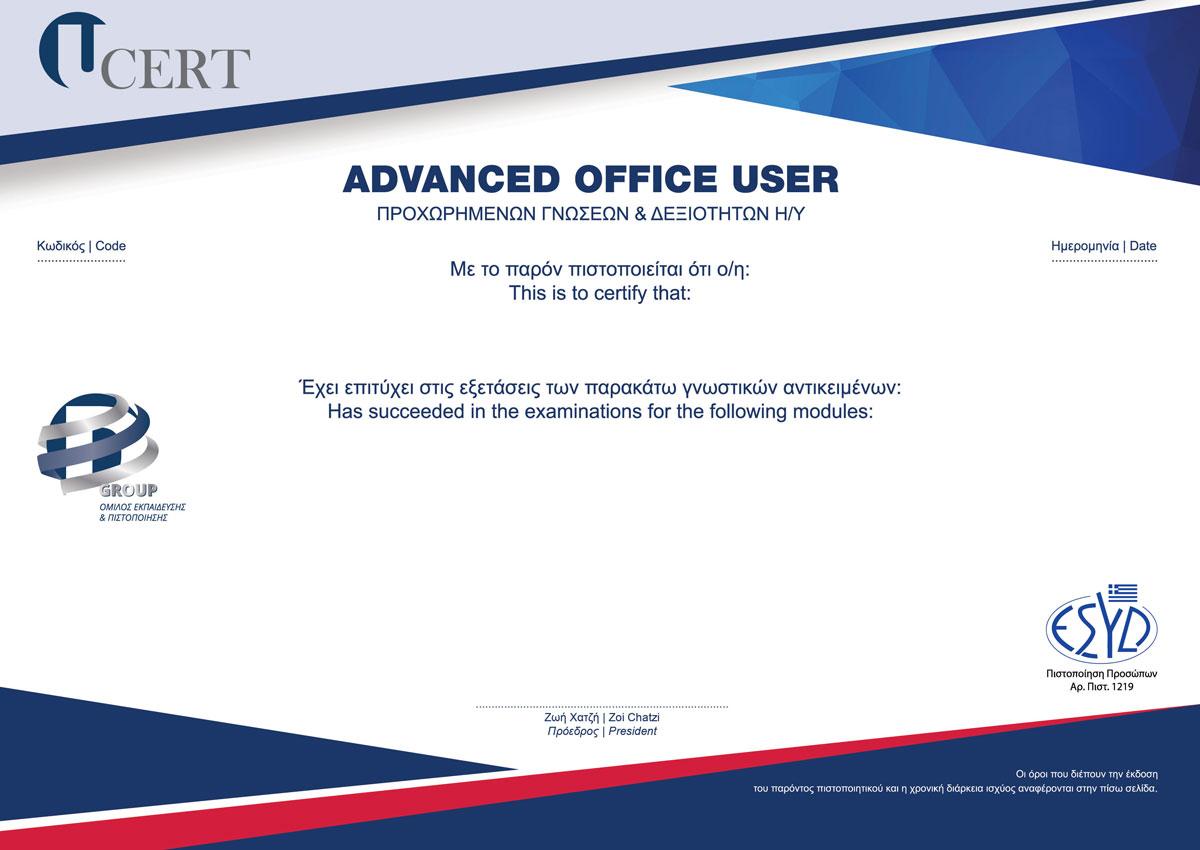 Πιστοποιητικό UCERT | Advanced Office User