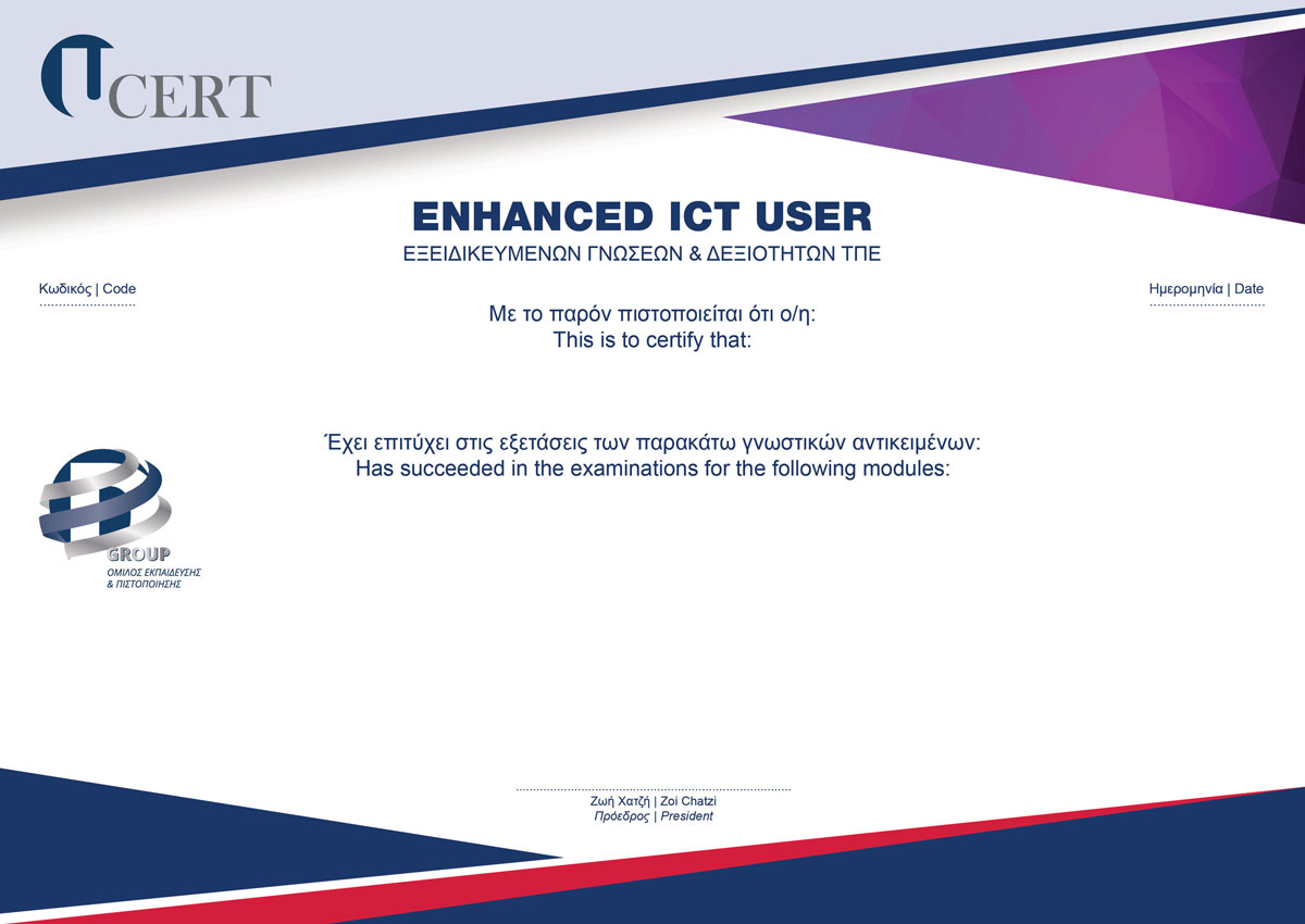 Πιστοποιητικό UCERT | Enhanced ICT User