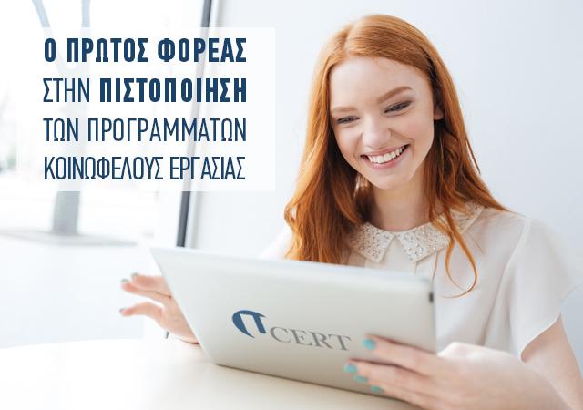UCERT CYPRUS | UCERT O Πρώτος Φορέας Πιστοποίησης σε Προγράμματα Κοινωφελούς Εργασίας