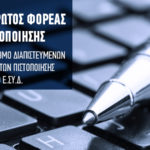 UCERT CYPRUS | UCERT Πρώτος Φορέας Πιστοποίησης σε αριθμό Διαπιστευμένων Σχημάτων Πιστοποίησης